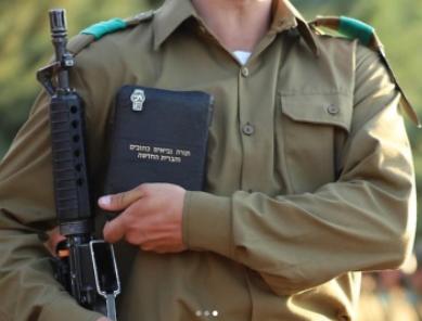 IDF Bible